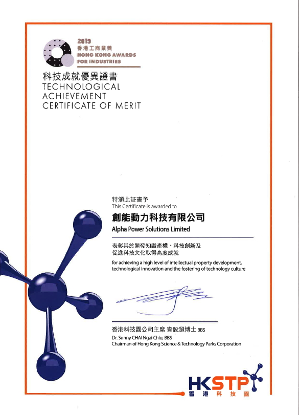 Hong Kong Award for Industries - Technological Achievement 2019