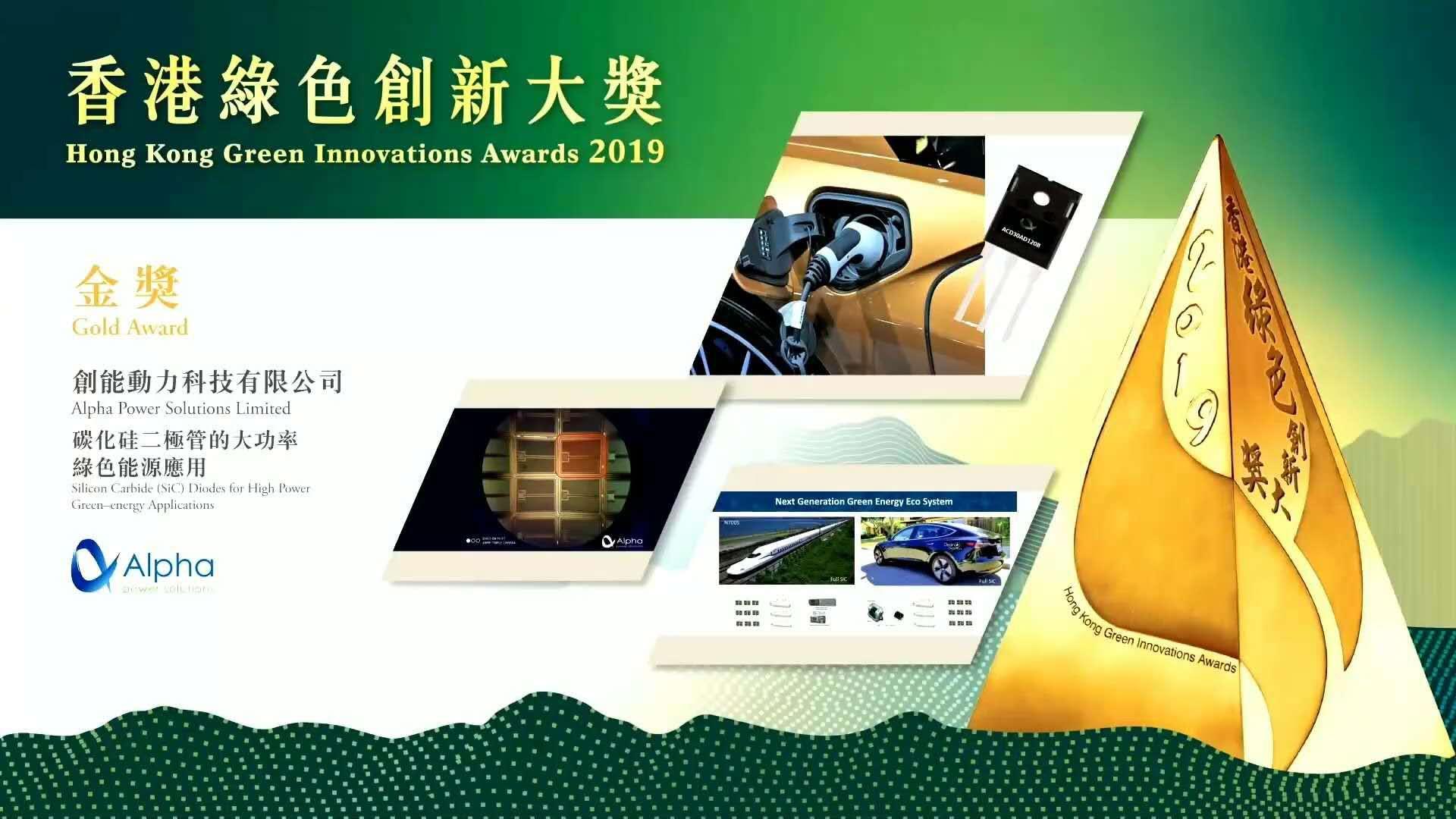 Green Innovation Awards - Golden Award 2019
